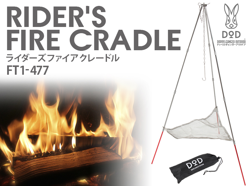 Rider's Fire Cradle