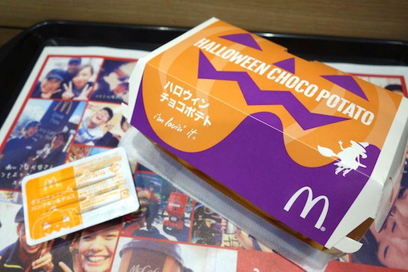 McDonald's Halloween Choco Potato